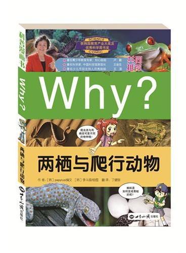 WHY?两栖与爬行动物