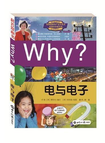 WHY?电与电子