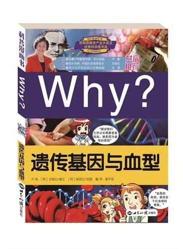 WHY?遗传基因与血型
