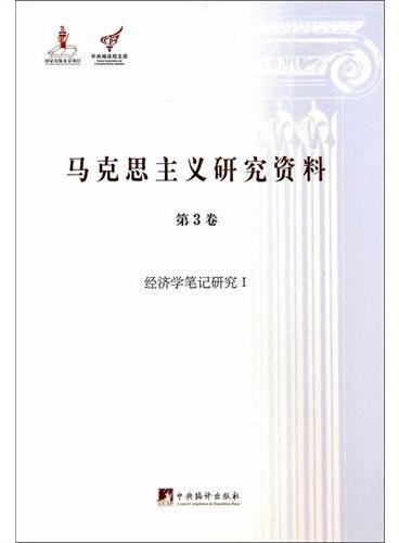 马克思主义研究资料:第3卷 经济学笔记研究Ⅰ(平装)