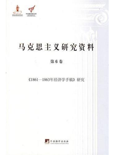 马克思主义研究资料:第6卷《1861-1863年经济学手稿》研究(平装)