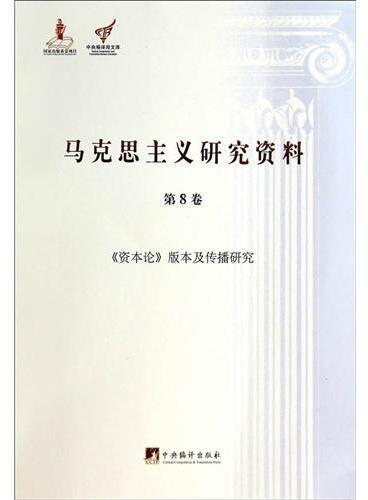 马克思主义研究资料:第8卷《资本论》版本及传播研究(平装)