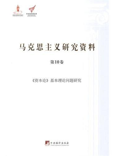 马克思主义研究资料:第10卷《资本论》基本理论问题研究(平装)