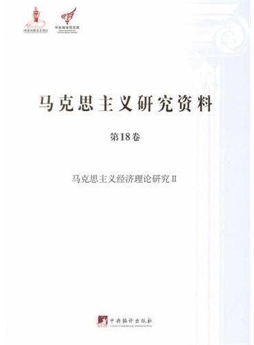 马克思主义研究资料:第18卷马克思主义经济理论研究Ⅱ(平装)