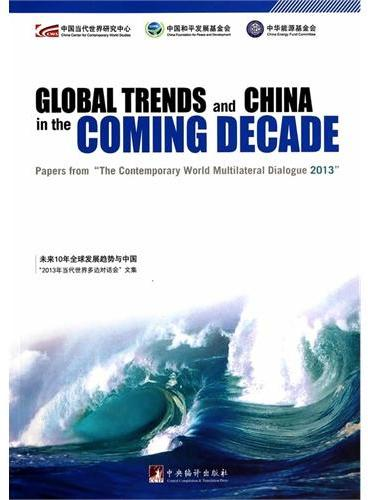 "未来十年全球发展与中国:""2013年当代世界多边对话会""文集=Global Trends and China in the Coming  Decade:Papers from ""The Contem"