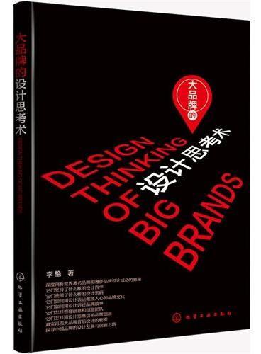 大品牌的设计思考术