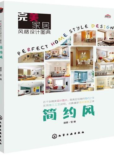完美家居风格设计图典.简约风
