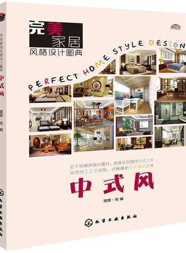 完美家居风格设计图典.中式风