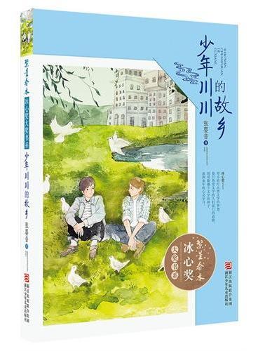 繁星春水 冰心奖大奖书系:少年川川的故乡