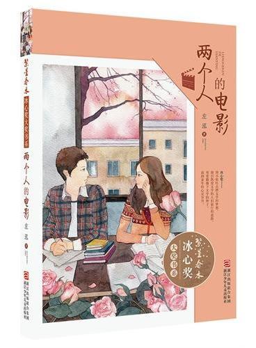 繁星春水 冰心奖大奖书系:两个人的电影