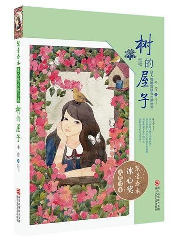繁星春水 冰心奖大奖书系:树的屋子 绿人姐姐的绿色幻想世界
