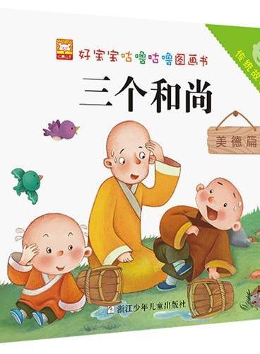 好宝宝咕噜咕噜图画书:传统故事 三个和尚