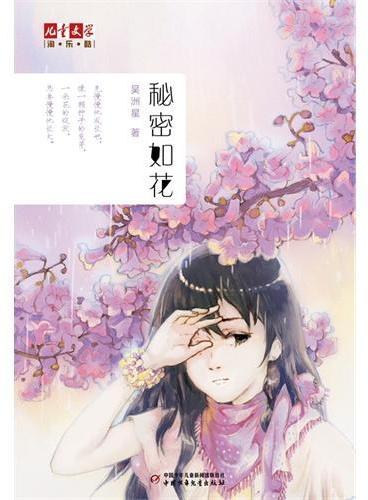 《儿童文学》淘·乐·酷书系——秘密如花