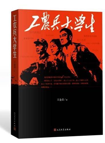 工农兵大学生——50后一代的青春记忆,首部写工农兵大学生的长篇小说,王蒙鼎力推荐