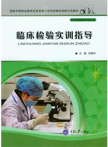 临床检验实训指导