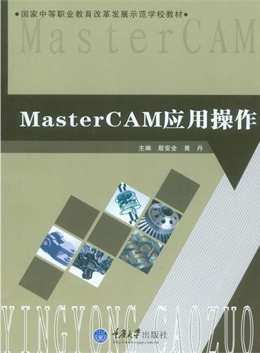 Master  CAM 应用操作