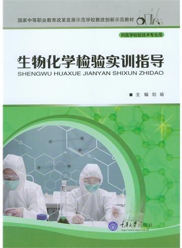 生物化学检验实训指导