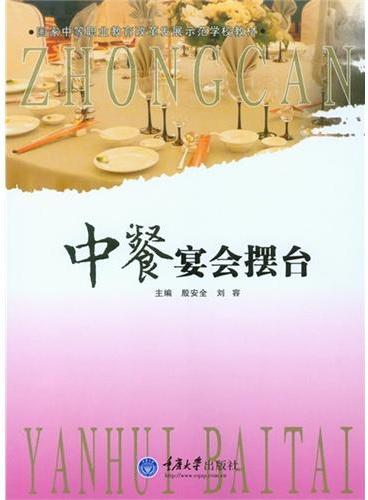 中餐宴会摆台