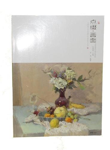 主题教学色彩教学研究系列丛书点缀画面