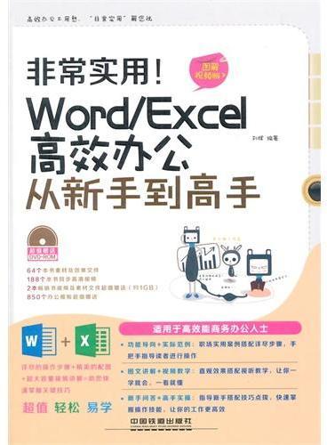 非常实用 Word/Excel高效办公从新手到高手(图解视频版)图文详解+视频教学 让你一学就会,一看就懂 配套光盘超值赠送
