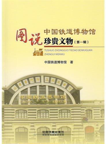 图说中国铁道博物馆珍贵文物(第一辑)
