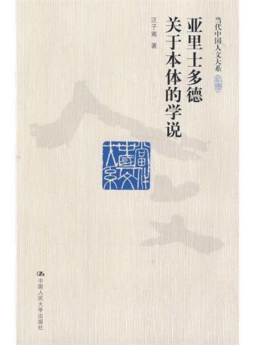 亚里士多德关于本体的学说(当代中国人文大系)