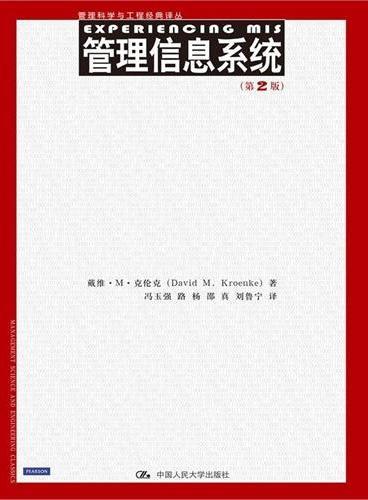 管理信息系统(第2版)(管理科学与工程经典译丛)