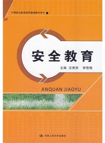 安全教育(中等职业教育通用基础教材系列)
