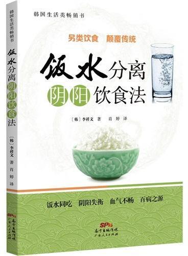 饭水分离 阴阳饮食法(修订版)