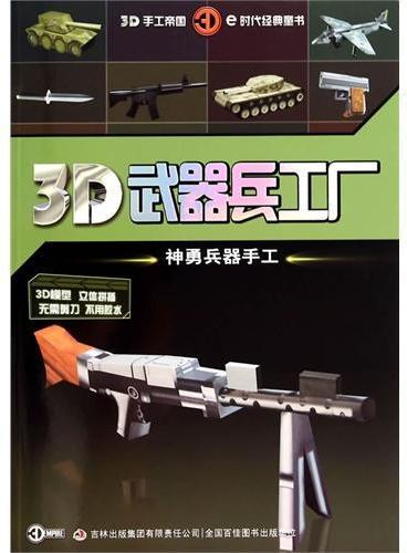 3D武器兵工厂--奇特兵器手工