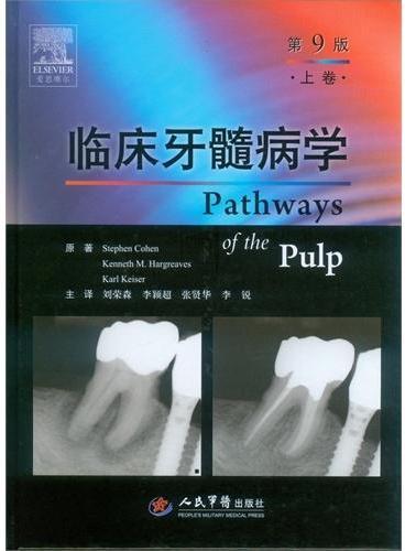 临床牙髓病学.上卷(第九版)