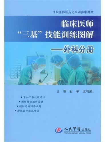 """临床医师""""三基""""技能训练图解.外科分册"""