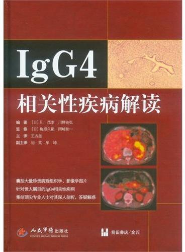 IgG4相关性疾病解读