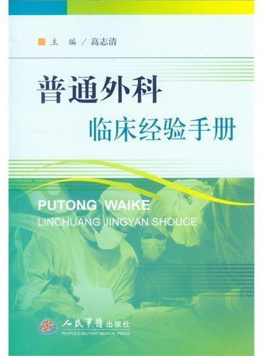 普通外科临床经验手册