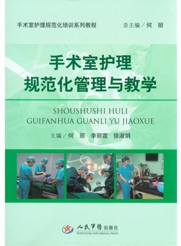 手术室护理规范化管理与教学.手术室护理规范化培训系列教程