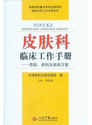 皮肤科临床工作手册.思路、原则及临床方案.临床专科工作手册系列