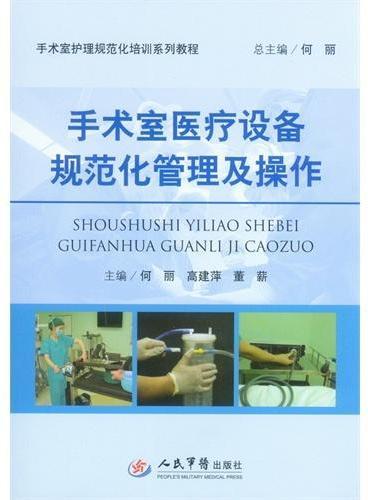 手术室医疗设备规范化管理及操作.手术室护理规范化培训系列教程