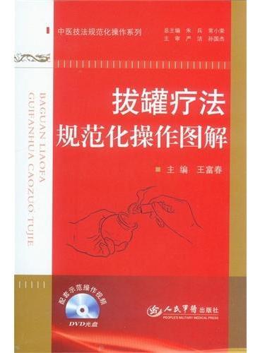 拔罐疗法规范化操作图解.中医技法规范化操作系列