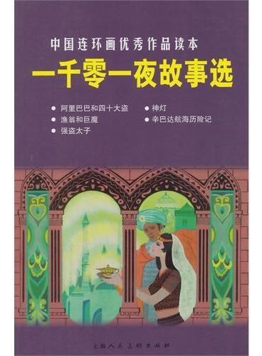 一千零一夜故事选---中国连环画优秀作品读本
