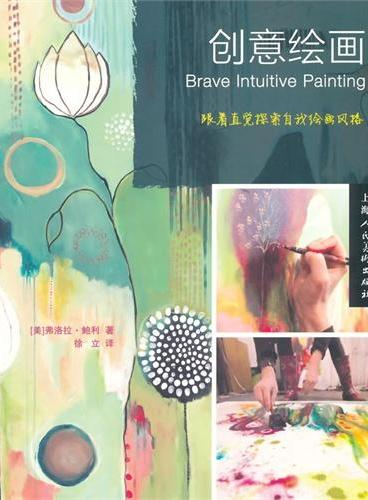 创意绘画:跟着直觉探索自我绘画风格