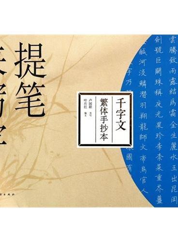 千字文繁体手抄本---提笔来写字