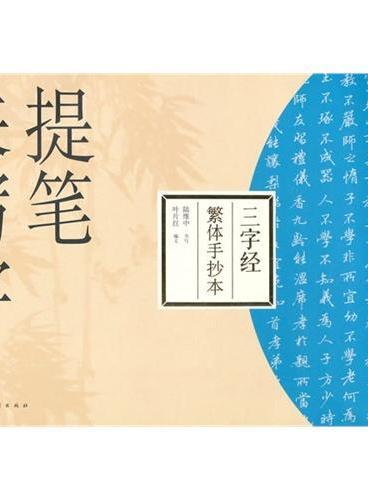 三字经繁体手抄本---提笔来写字