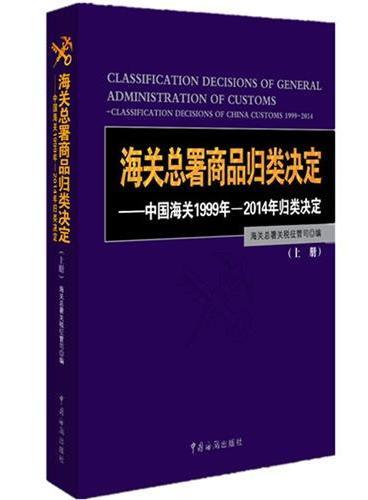 海关总署商品归类决定─—中国海关1999年—2014年归类决定》(上、下册