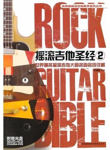 摇滚吉他圣经2