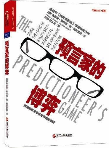 预言家的博弈:预测和改变未来世界的新逻辑(畅销书《独裁者手册》作者梅斯奎塔经典力作!预测和改变未来世界的新思维!)