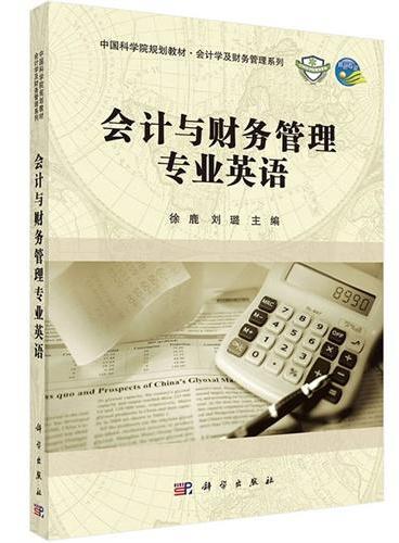 会计与财务管理专业英语