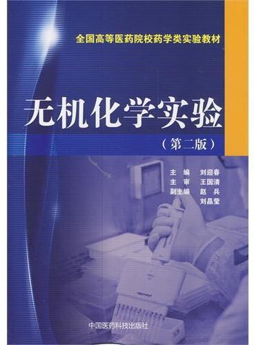 无机化学实验(第二版)(全国高等医药院校药学类实验教材)