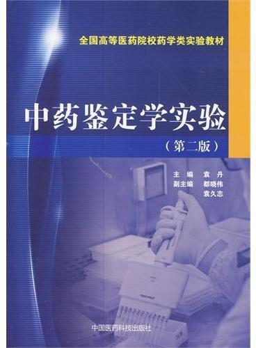中药鉴定学实验(第二版)(全国高等医药院校药学类实验教材)