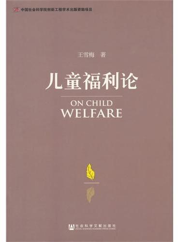 儿童福利论