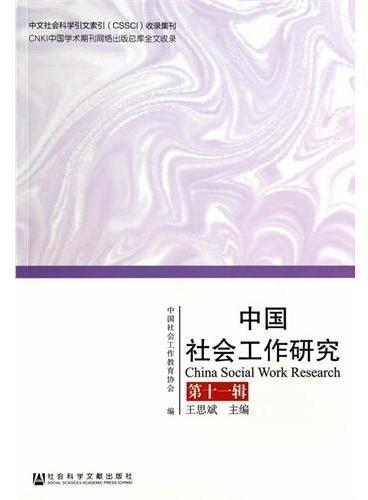 中国社会工作研究  第十一辑